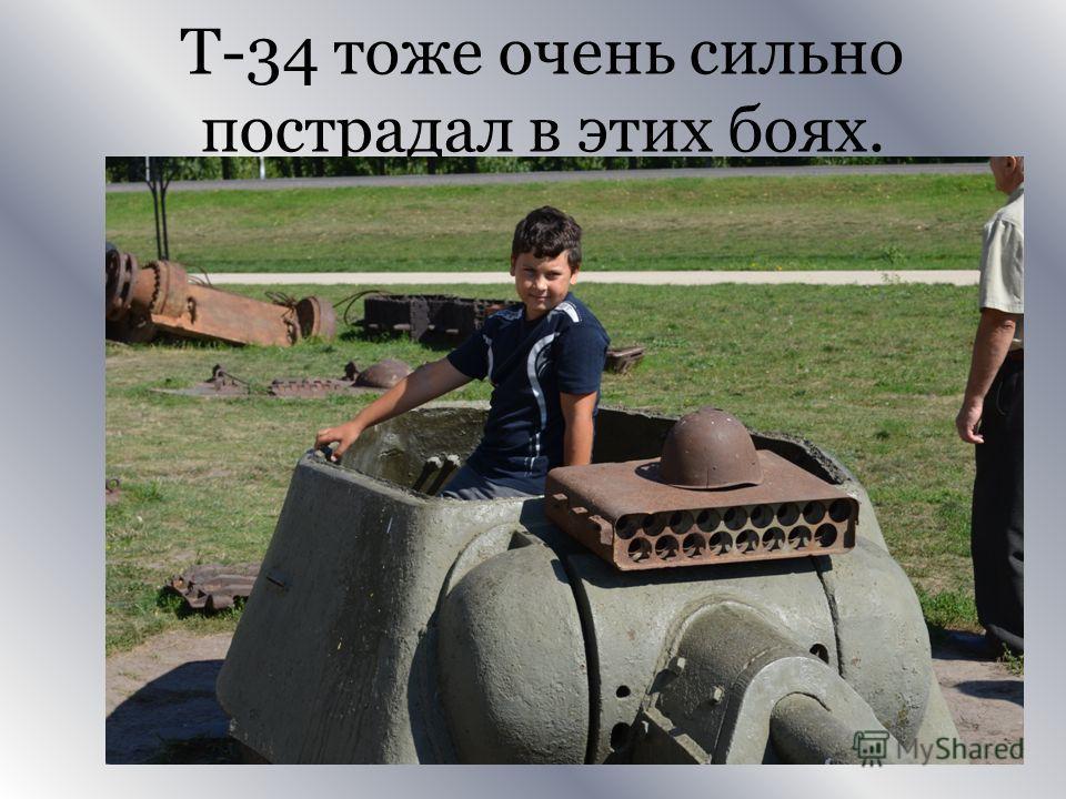 Т-34 тоже очень сильно пострадал в этих боях.