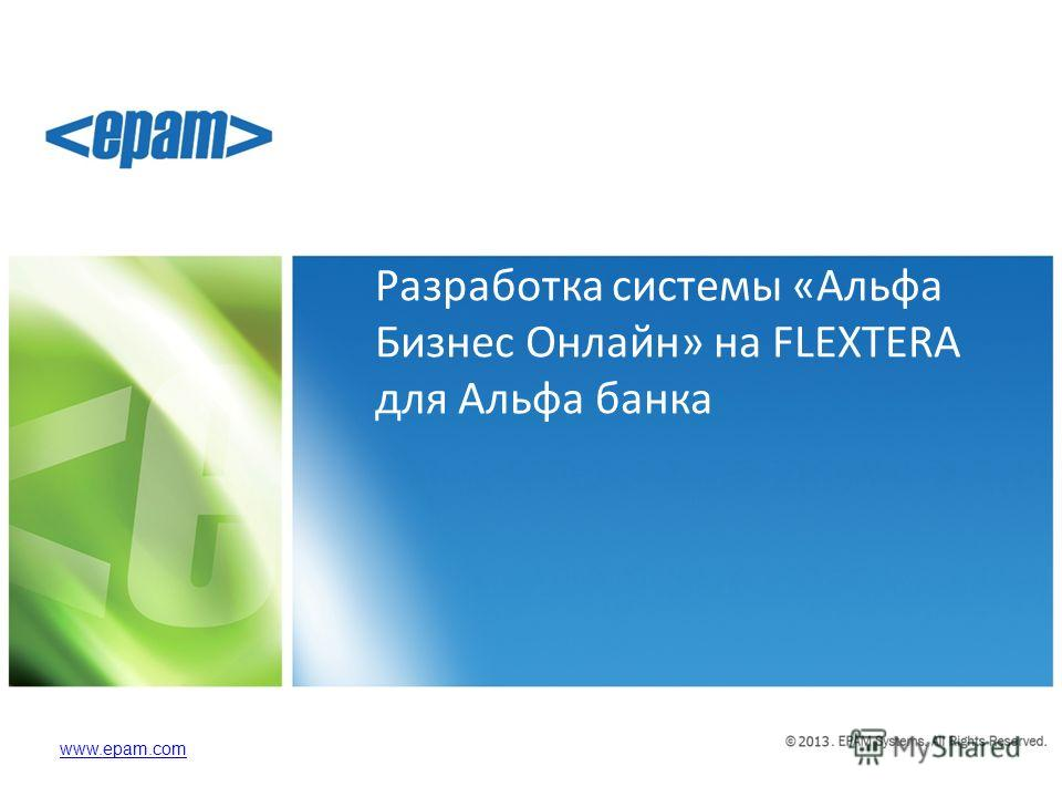 www.epam.com Разработка системы «Альфа Бизнес Онлайн» на FLEXTERA для Альфа банка