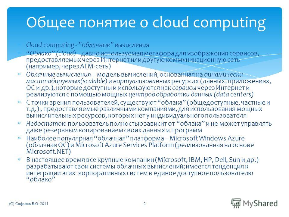 Общее понятие о cloud computing Cloud computing - облачные вычисления Облако (cloud) –давно используемая метафора для изображения сервисов, предоставляемых через Интернет или другую коммуникационную сеть (например, через ATM-сеть) Облачные вычисления