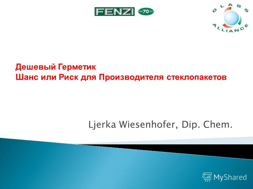 Ljerka Wiesenhofer, Dip. Chem. Дешевый Герметик Шанс или Риск для Производителя стеклопакетов