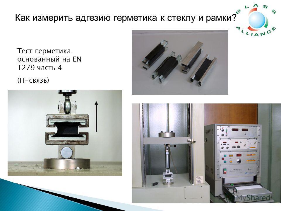 Тест герметика основанный на EN 1279 часть 4 (H-связь) Как измерить адгезию герметика к стеклу и рамки?
