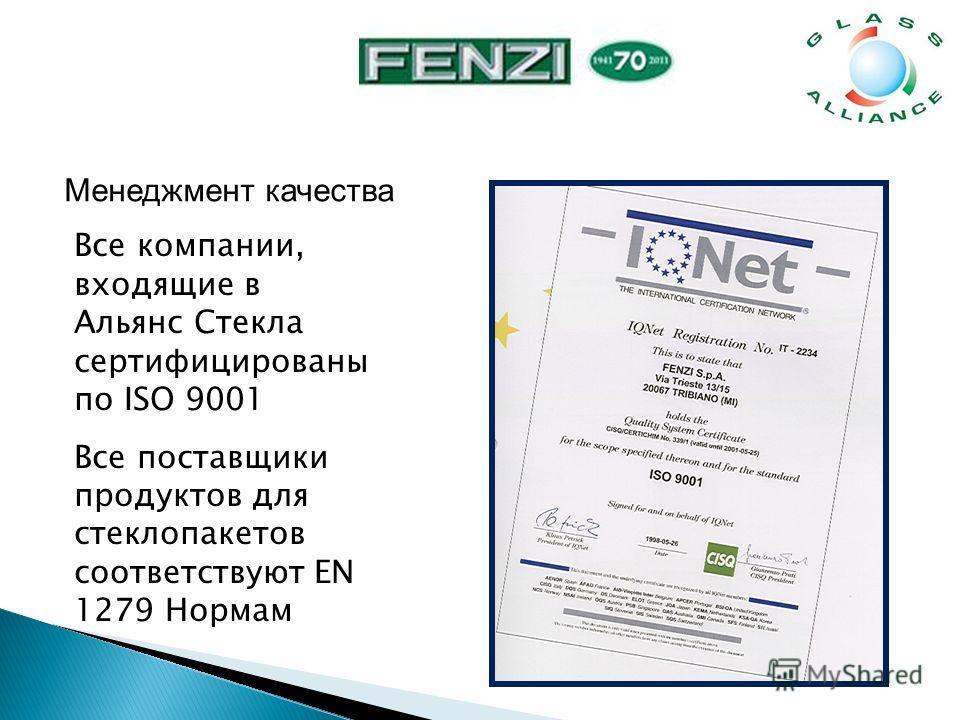 Все компании, входящие в Альянс Стекла сертифицированы по ISO 9001 Все поставщики продуктов для стеклопакетов соответствуют EN 1279 Нормам Менеджмент качества