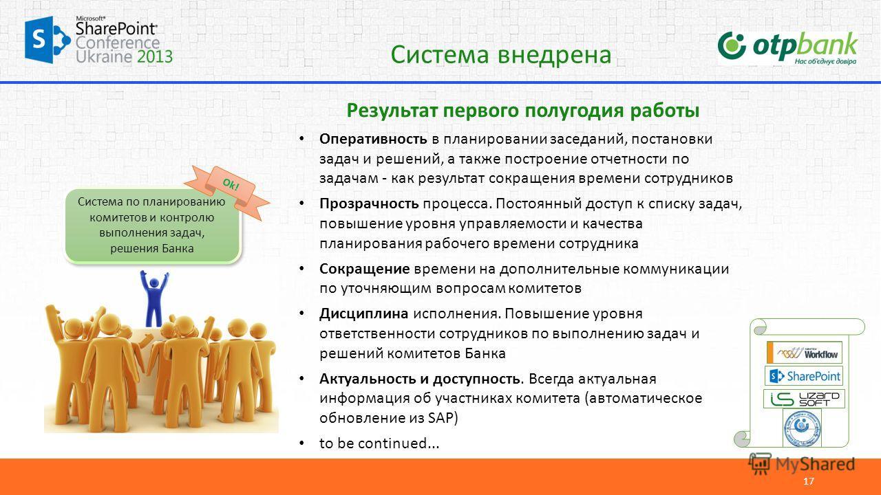 Система внедрена 17 Система по планированию комитетов и контролю выполнения задач, решения Банка Ok! Результат первого полугодия работы Оперативность в планировании заседаний, постановки задач и решений, а также построение отчетности по задачам - как