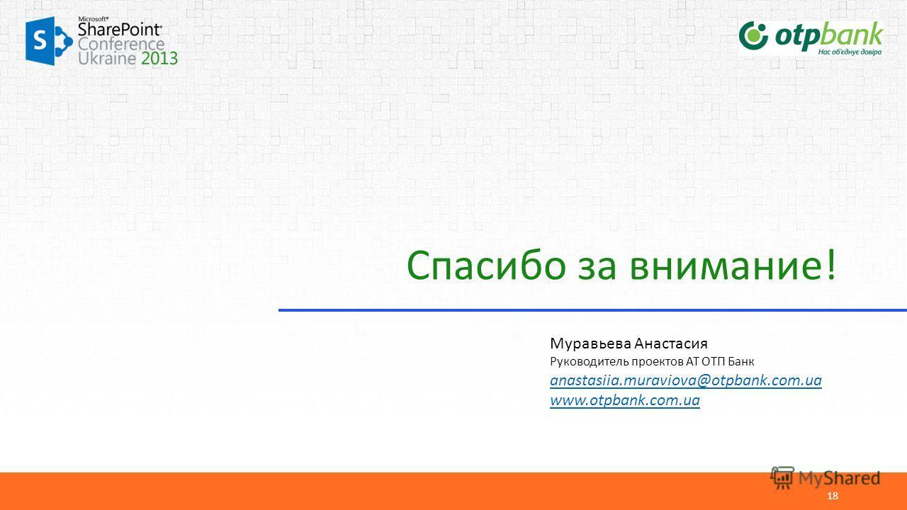 Спасибо за внимание! 18 Муравьева Анастасия Руководитель проектов АТ ОТП Банк anastasiia.muraviova@otpbank.com.ua www.otpbank.com.ua