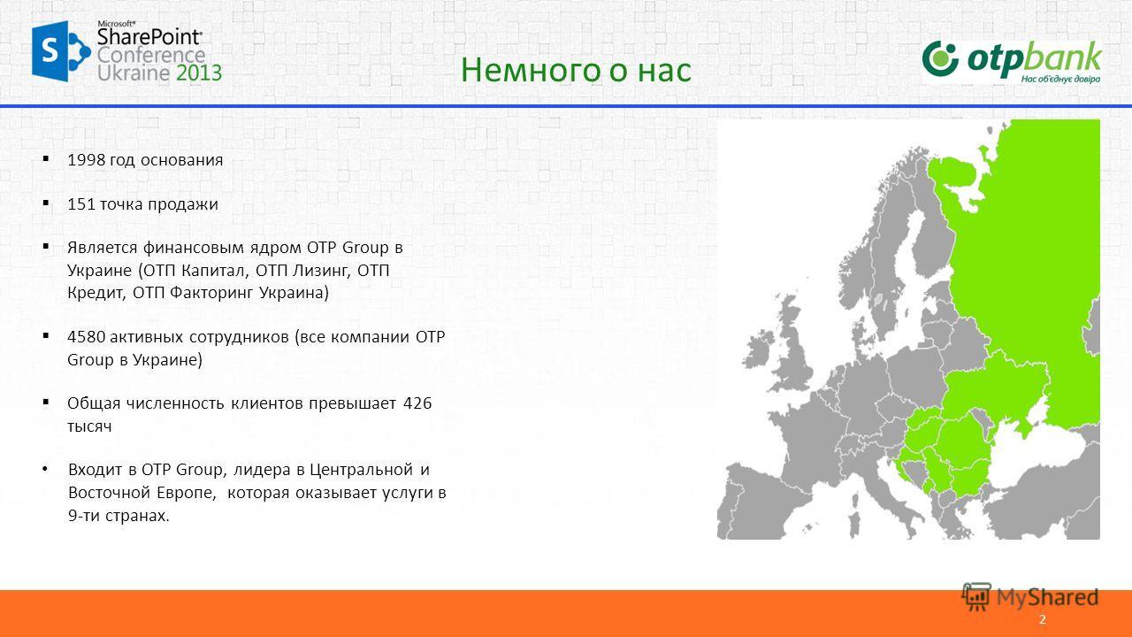 2 Немного о нас 1998 год основания 151 точка продажи Является финансовым ядром OTP Group в Украине (ОТП Капитал, ОТП Лизинг, ОТП Кредит, ОТП Факторинг Украина) 4580 активных сотрудников (все компании OTP Group в Украине) Общая численность клиентов пр