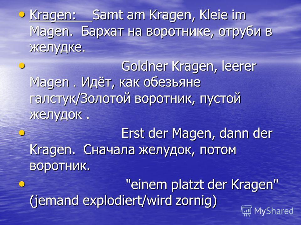 Kragen: Samt am Kragen, Kleie im Magen. Бархат на воротнике, отруби в желудке. Kragen: Samt am Kragen, Kleie im Magen. Бархат на воротнике, отруби в желудке. Goldner Kragen, leerer Magen. Идёт, как обезьяне галстук/Золотой воротник, пустой желудок. G