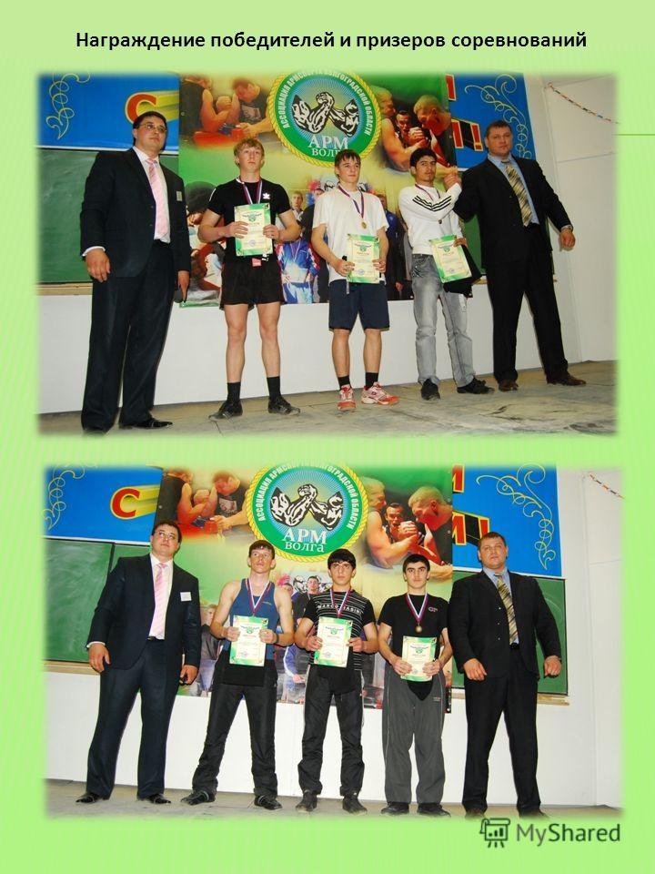 Награждение победителей и призеров соревнований