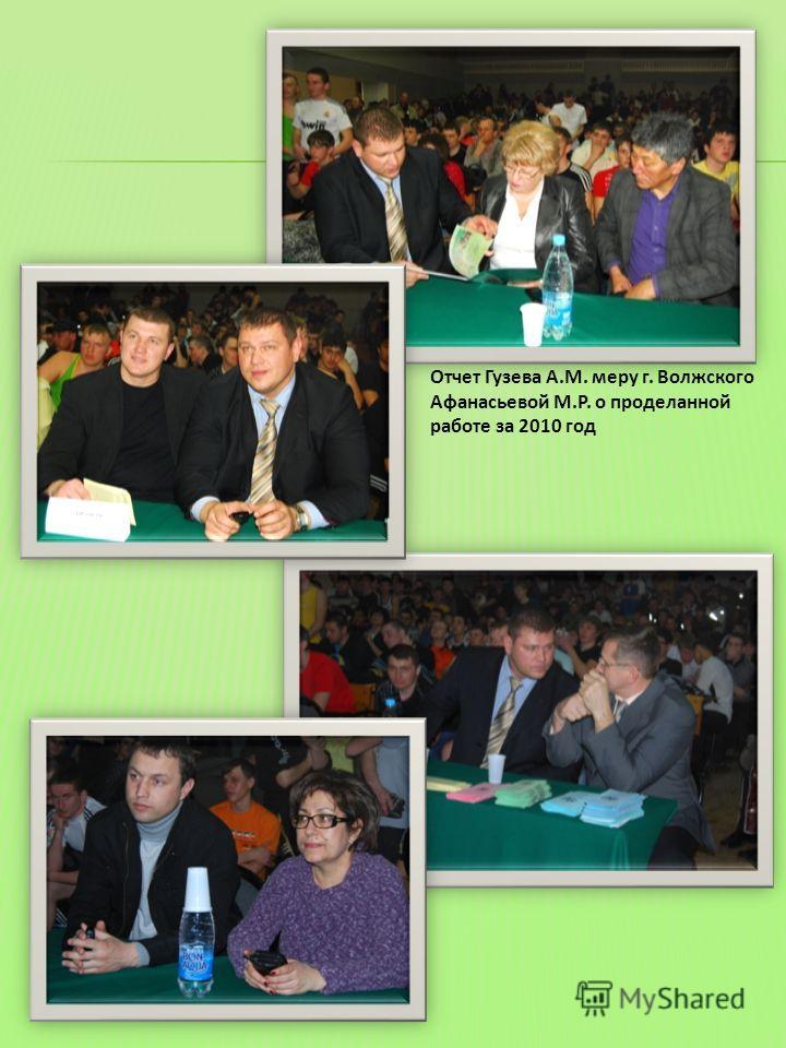 Отчет Гузева А.М. меру г. Волжского Афанасьевой М.Р. о проделанной работе за 2010 год