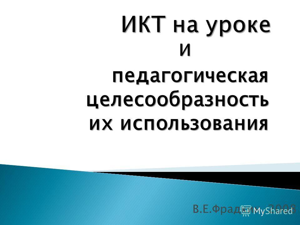 В.Е.Фрадкин, 2008 И педагогическая целесообразность их использования