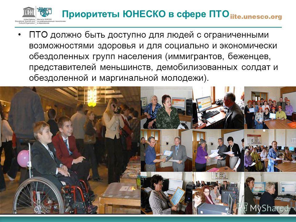 Приоритеты ЮНЕСКО в сфере ПТО ПТО должно быть доступно для людей с ограниченными возможностями здоровья и для социально и экономически обездоленных групп населения (иммигрантов, беженцев, представителей меньшинств, демобилизованных солдат и обездолен