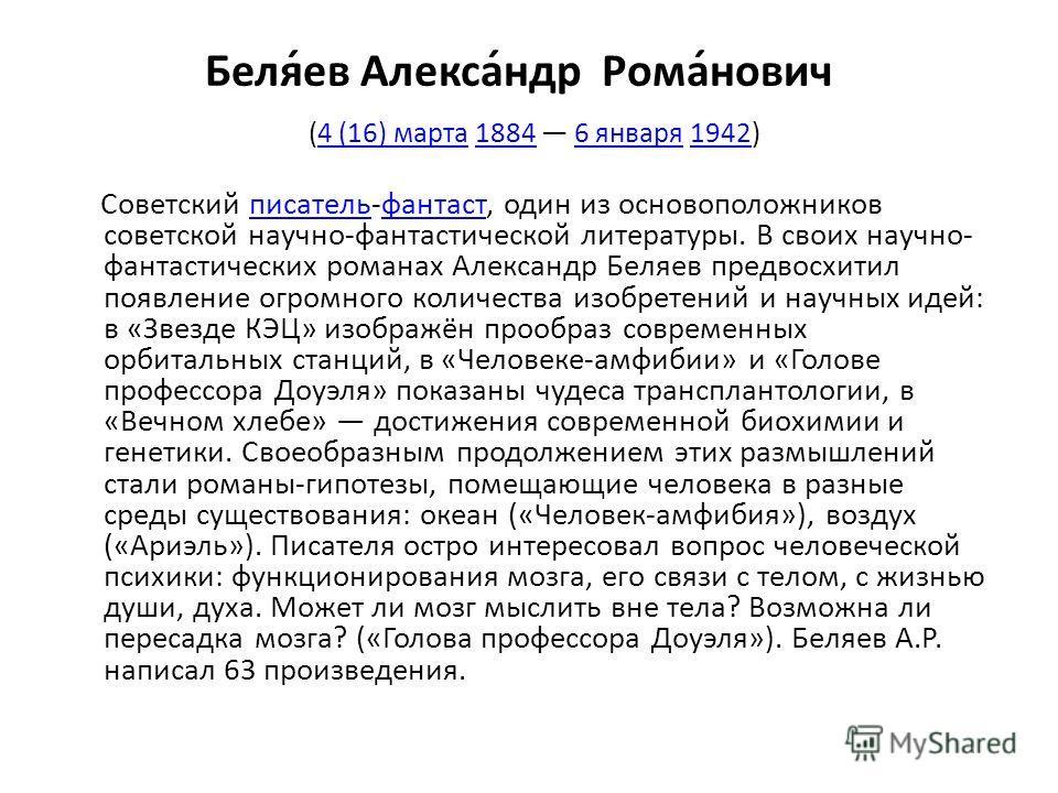 Беля́ев Алекса́ндр Рома́нович (4 (16) марта 1884 6 января 1942)4 (16) марта18846 января1942 Советский писатель-фантаст, один из основоположников советской научно-фантастической литературы. В своих научно- фантастических романах Александр Беляев предв