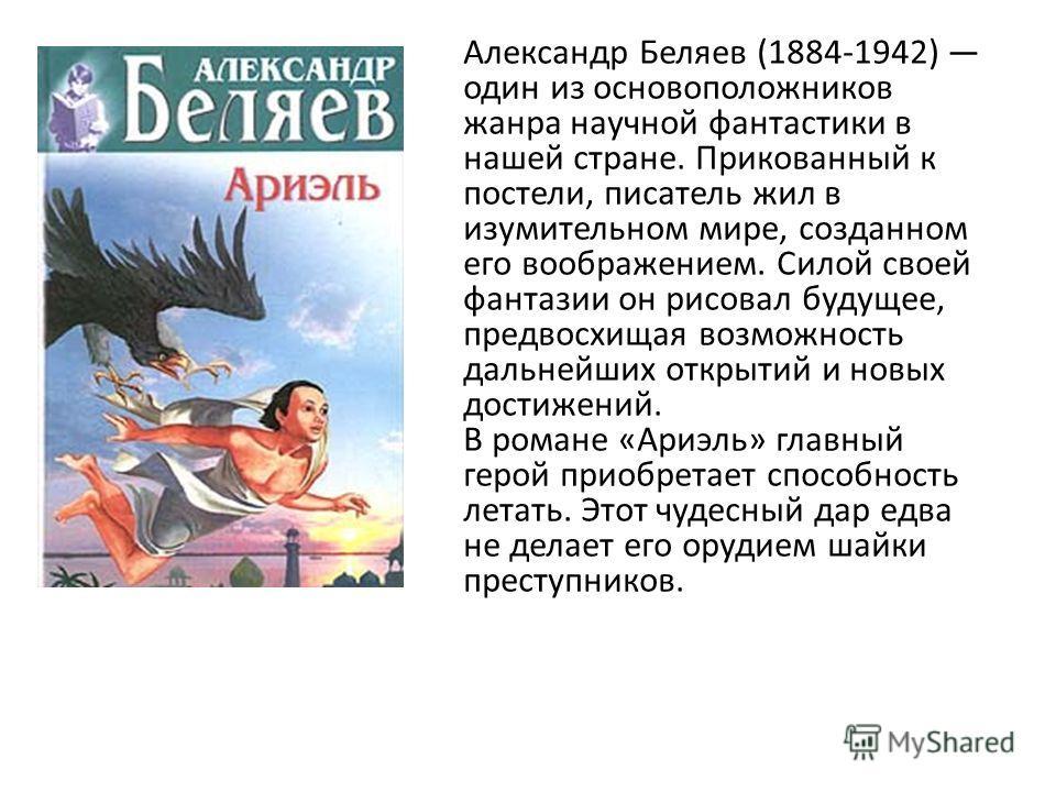 Александр Беляев (1884 1942) один из основоположников жанра научной фантастики в нашей стране. Прикованный к постели, писатель жил в изумительном мире, созданном его воображением. Силой своей фантазии он рисовал будущее, предвосхищая возможность даль