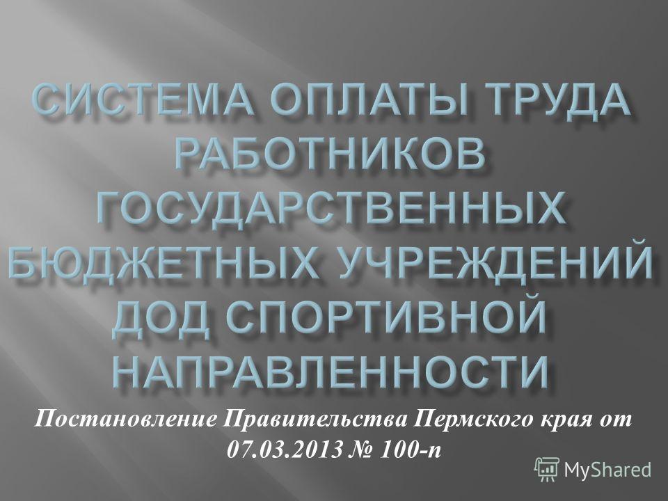 Постановление Правительства Пермского края от 07.03.2013 100- п