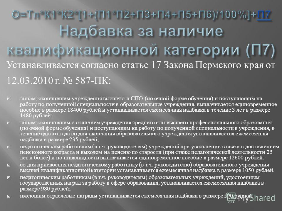 Устанавливается согласно статье 17 Закона Пермского края от 12.03.2010 г. 587- ПК : лицам, окончившим учреждения высшего и СПО ( по очной форме обучения ) и поступающим на работу по полученной специальности в образовательные учреждения, выплачивается
