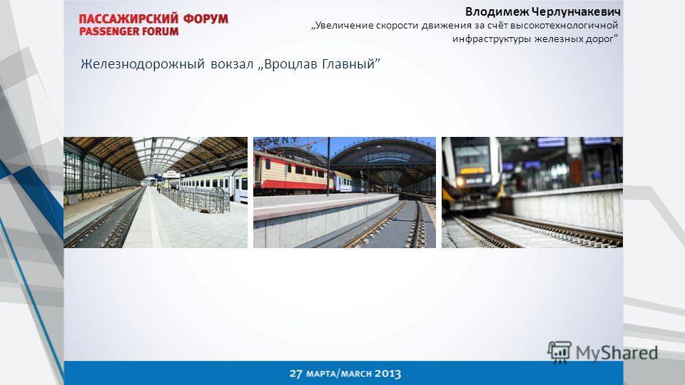 Железнодорожный вокзал Вроцлав Главный Влодимеж Черлунчакевич Увеличение скорости движения за счёт высокотехнологичной инфраструктуры железных дорог