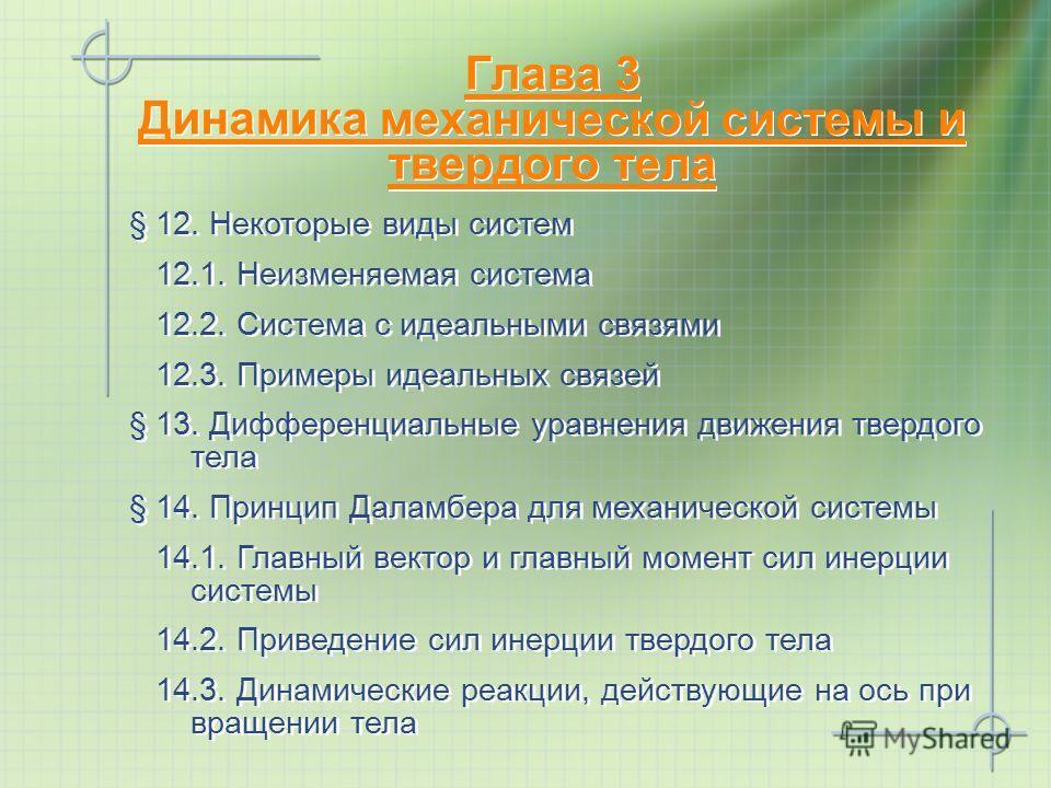 Глава 3 Динамика механической системы и твердого тела § 12. Некоторые виды систем 12.1. Неизменяемая система 12.2. Система с идеальными связями 12.3. Примеры идеальных связей § 13. Дифференциальные уравнения движения твердого тела § 14. Принцип Далам