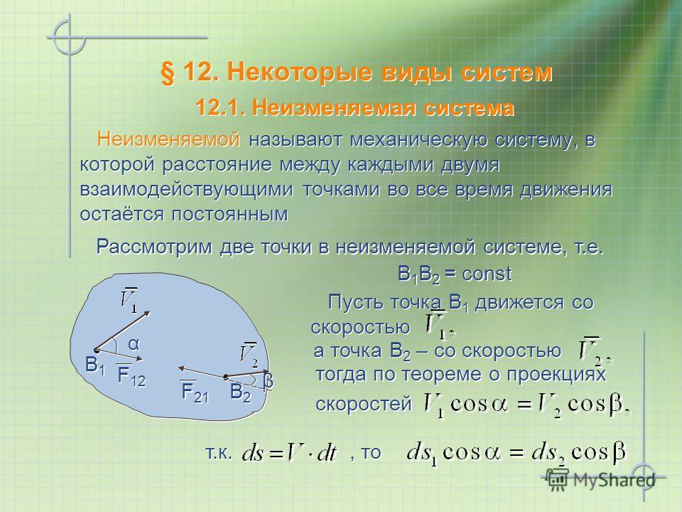 тогда по теореме о проекциях скоростей Пусть точка В 1 движется со скоростью § 12. Некоторые виды систем Неизменяемой называют механическую систему, в которой расстояние между каждыми двумя взаимодействующими точками во все время движения остаётся по