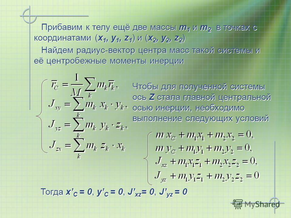 Тогда х С = 0, y С = 0, J xz = 0, J yz = 0 Прибавим к телу ещё две массы m 1 и m 2 в точках с координатами (х 1, у 1, z 1 ) и (х 2, у 2, z 2 ) Прибавим к телу ещё две массы m 1 и m 2 в точках с координатами (х 1, у 1, z 1 ) и (х 2, у 2, z 2 ) Найдем