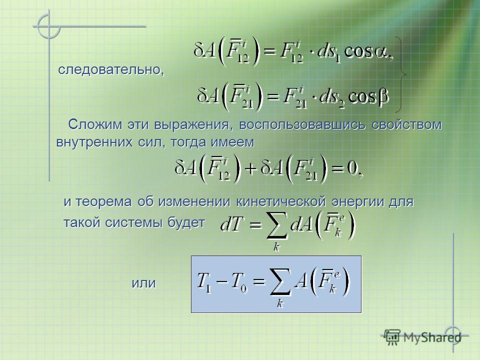 следовательно, Сложим эти выражения, воспользовавшись свойством внутренних сил, тогда имеем и теорема об изменении кинетической энергии для такой системы будет или