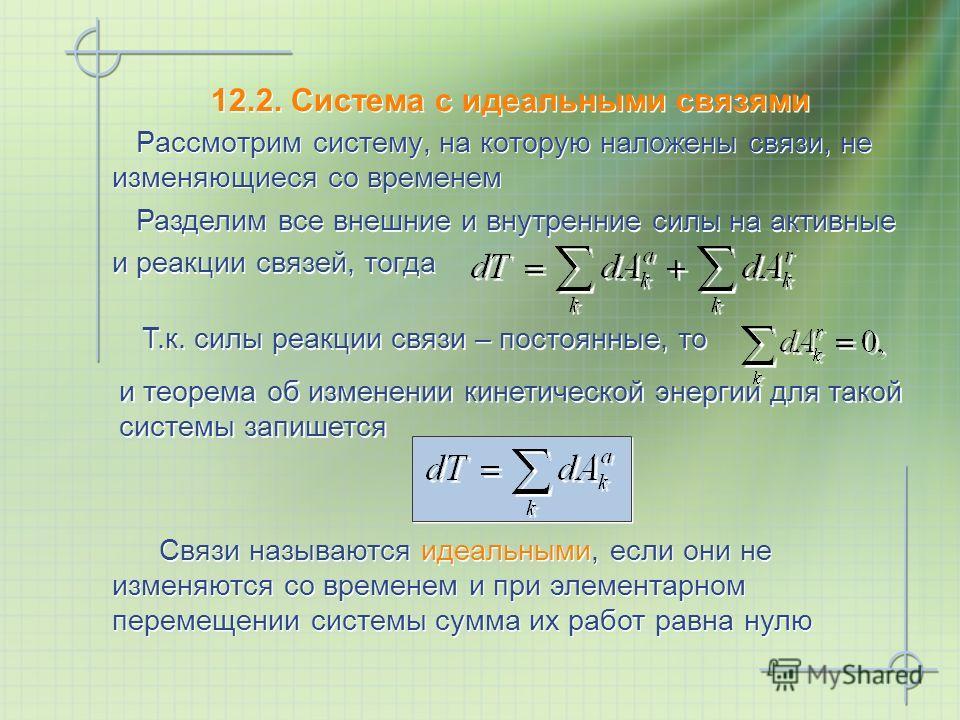 12.2. Система с идеальными связями Рассмотрим систему, на которую наложены связи, не изменяющиеся со временем Рассмотрим систему, на которую наложены связи, не изменяющиеся со временем Разделим все внешние и внутренние силы на активные и реакции связ