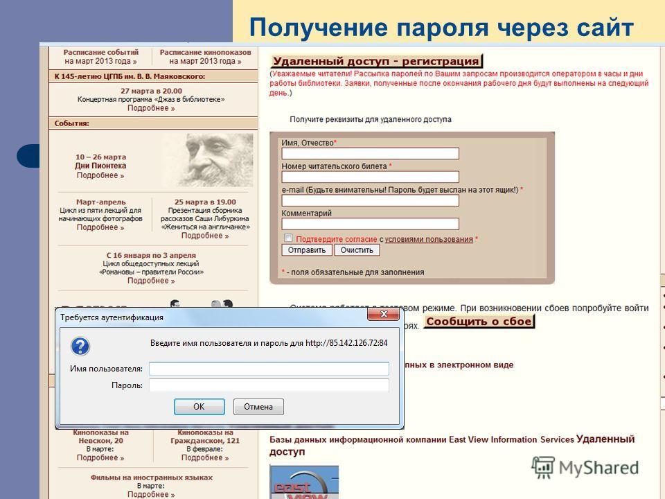 Получение пароля через сайт