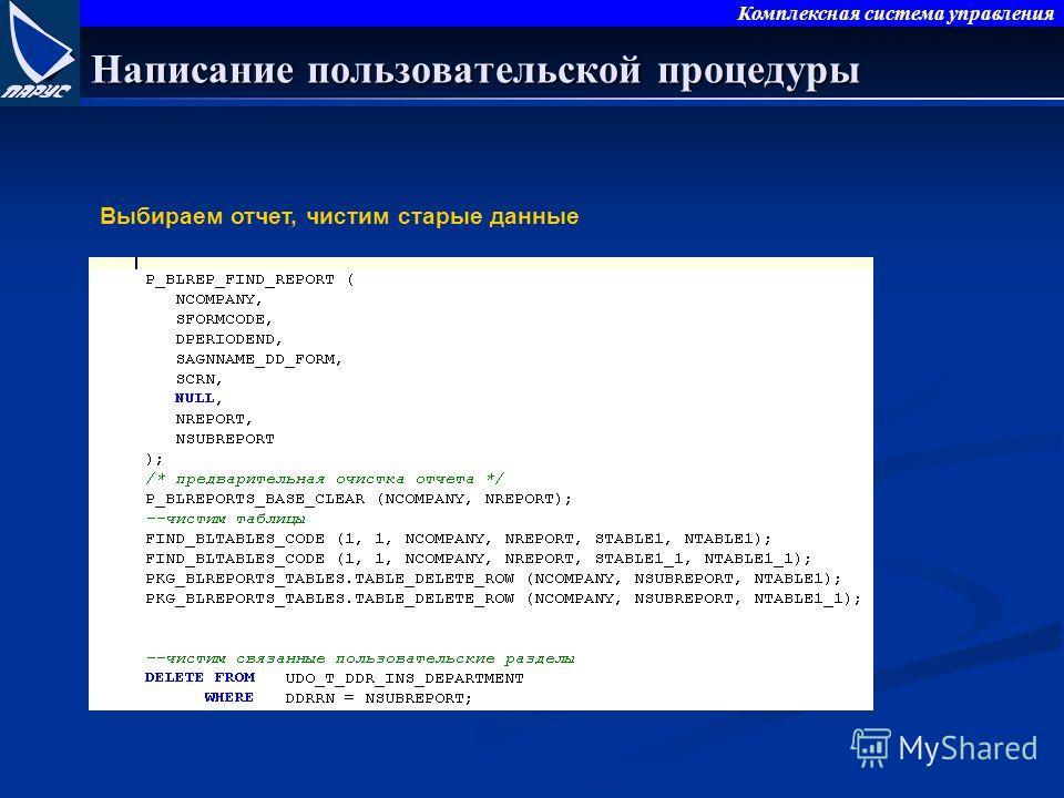 Комплексная система управления Написание пользовательской процедуры Выбираем отчет, чистим старые данные