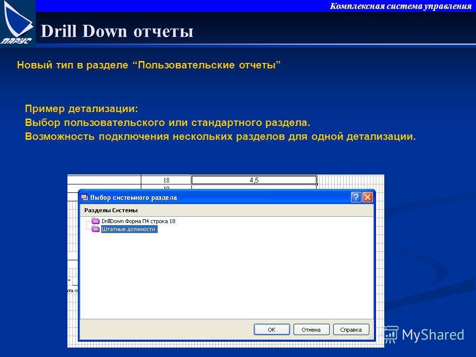 Комплексная система управления Drill Down отчеты Новый тип в разделе Пользовательские отчеты Пример детализации: Выбор пользовательского или стандартного раздела. Возможность подключения нескольких разделов для одной детализации.