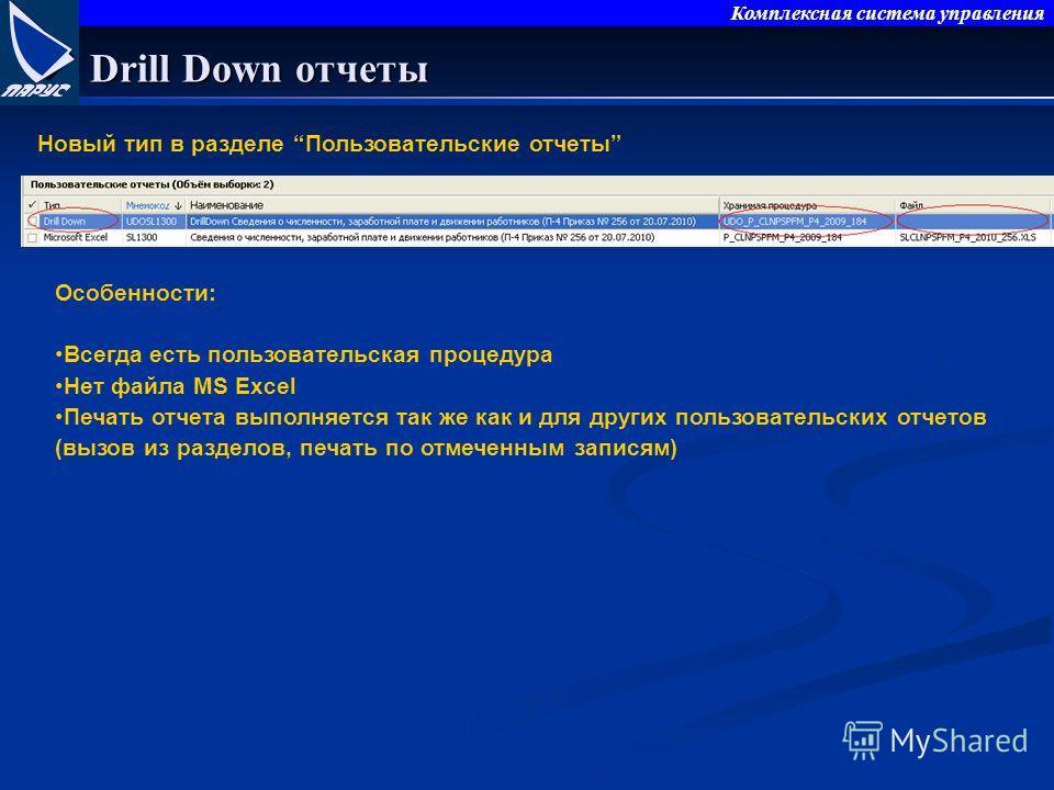 Комплексная система управления Drill Down отчеты Новый тип в разделе Пользовательские отчеты Особенности: Всегда есть пользовательская процедура Нет файла MS Excel Печать отчета выполняется так же как и для других пользовательских отчетов (вызов из р