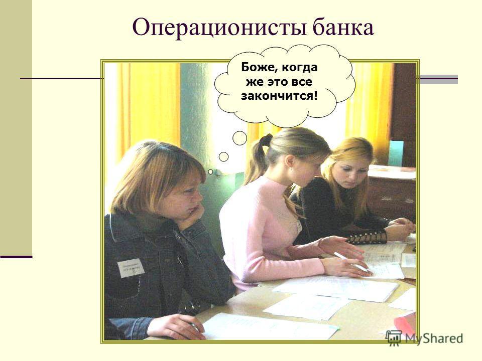 Работа операционистов банка с клиентами