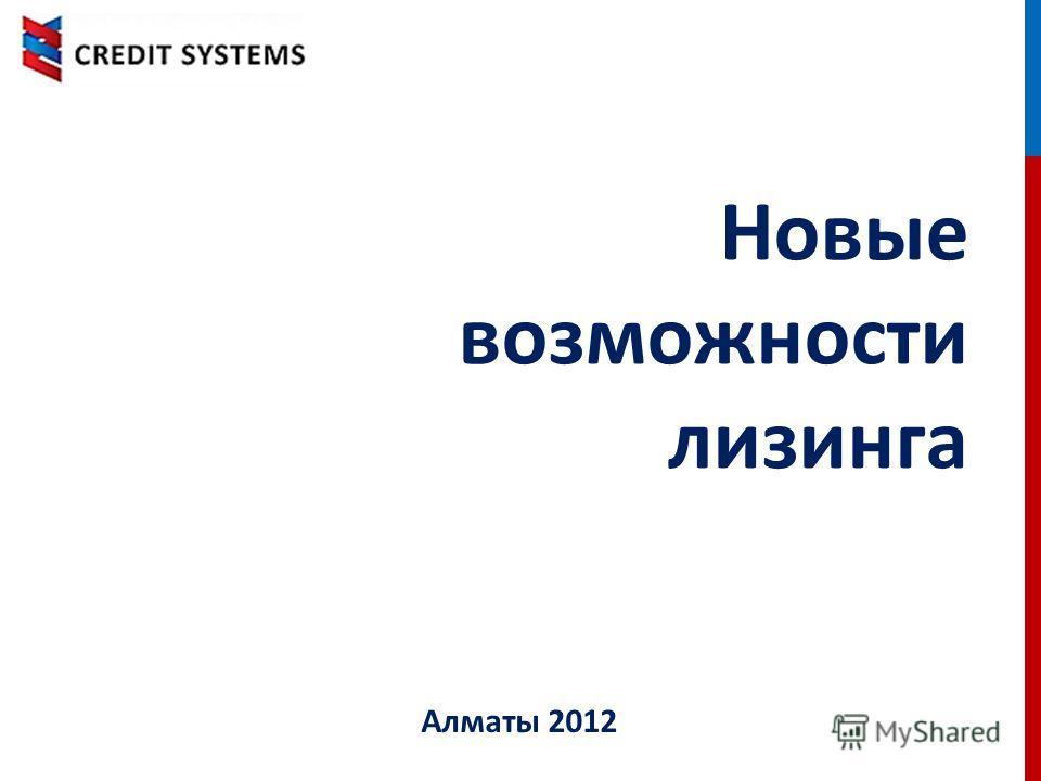 Новые возможности лизинга Алматы 2012