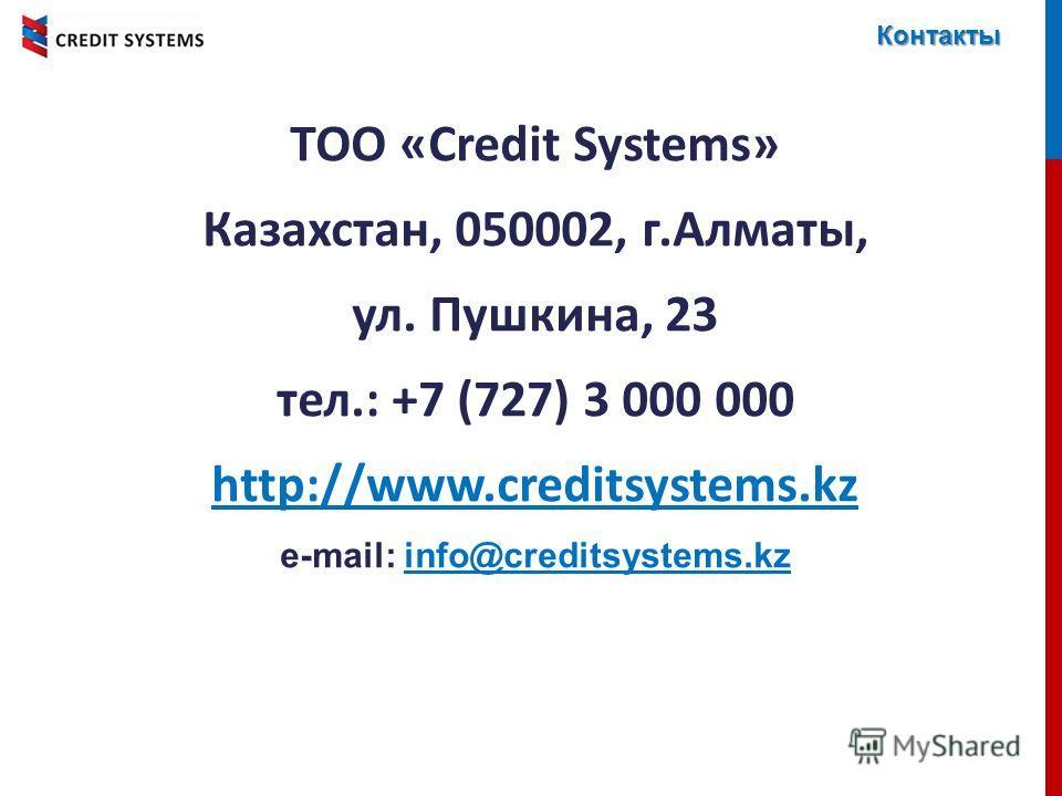 ТОО «Credit Systems» Казахстан, 050002, г.Алматы, ул. Пушкина, 23 тел.: +7 (727) 3 000 000 http://www.creditsystems.kz e-mail: info@creditsystems.kz Контакты