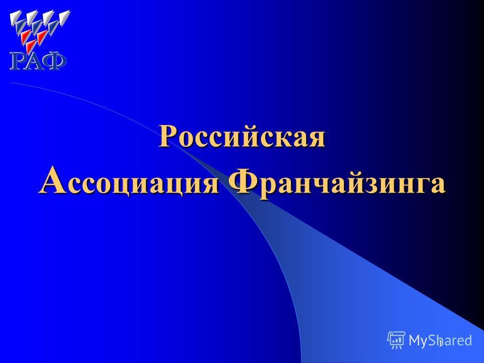 1 Российская А ссоциация Ф ранчайзинга