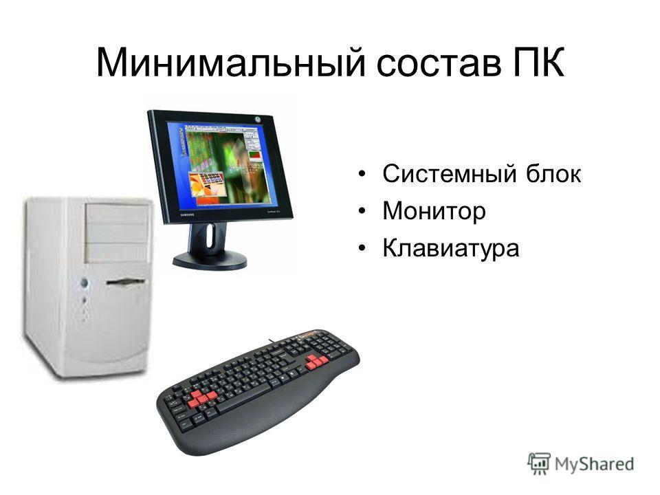 Минимальный состав ПК Системный блок Монитор Клавиатура
