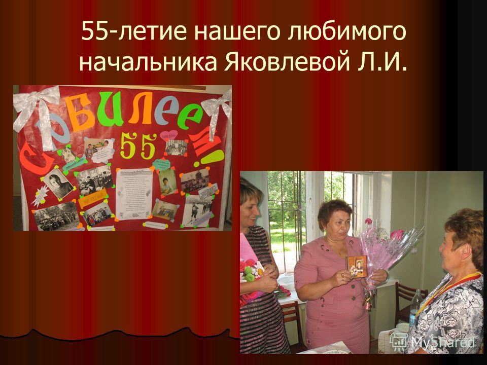 55-летие нашего любимого начальника Яковлевой Л.И.