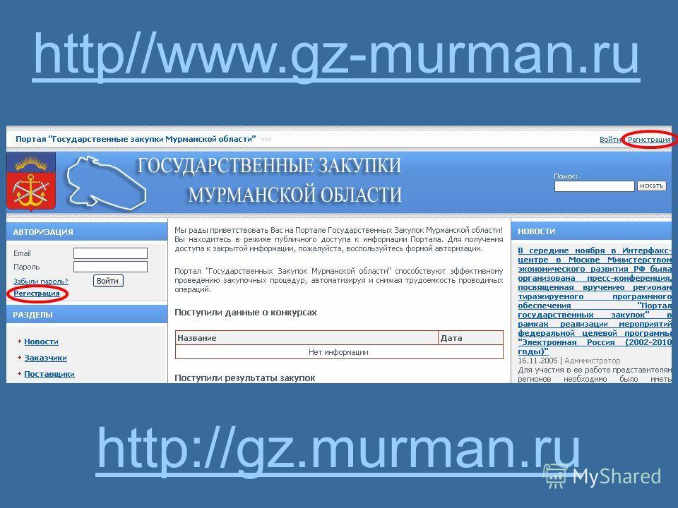 http://gz.murman.ru http//www.gz-murman.ru
