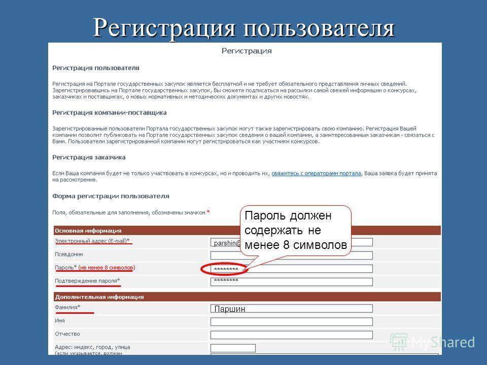 Регистрация пользователя parshin@amo.murman.ru ******** ******** Пароль должен содержать не менее 8 символов Паршин