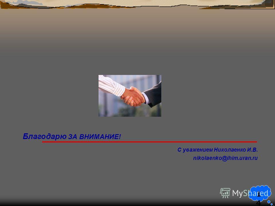 Благодарю ЗА ВНИМАНИЕ! С уважением Николаенко И.В. nikolaenko@ihim.uran.ru 1414