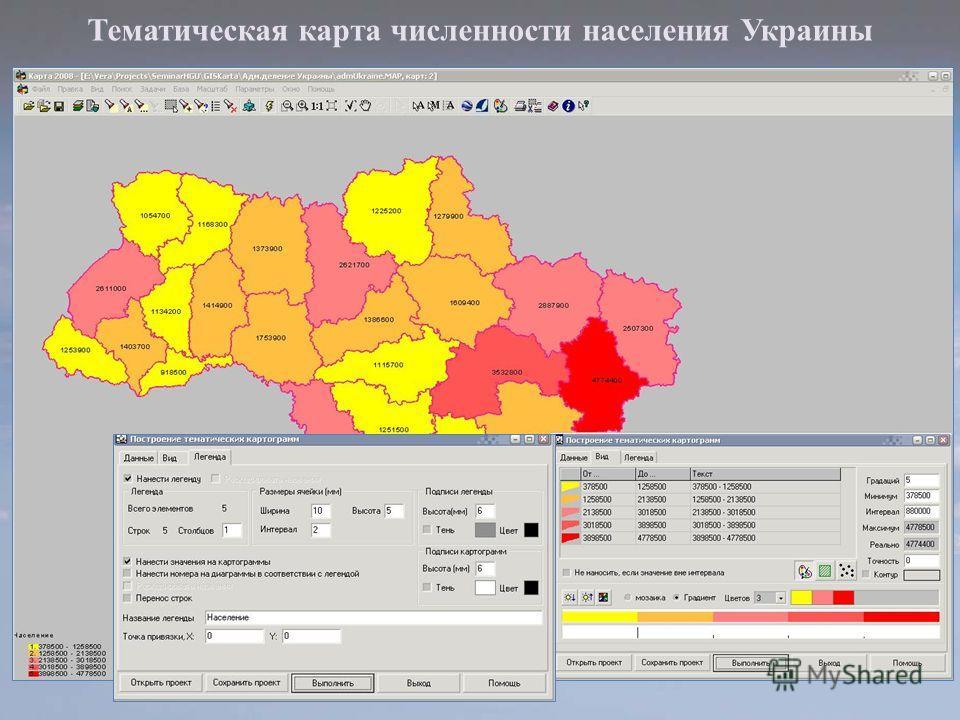 Тематическая карта численности населения Украины