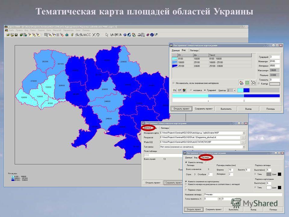 Тематическая карта площадей областей Украины
