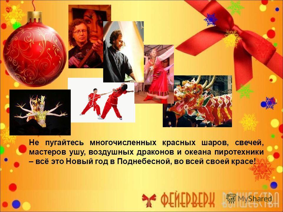 Не пугайтесь многочисленных красных шаров, свечей, мастеров ушу, воздушных драконов и океана пиротехники – всё это Новый год в Поднебесной, во всей своей красе!