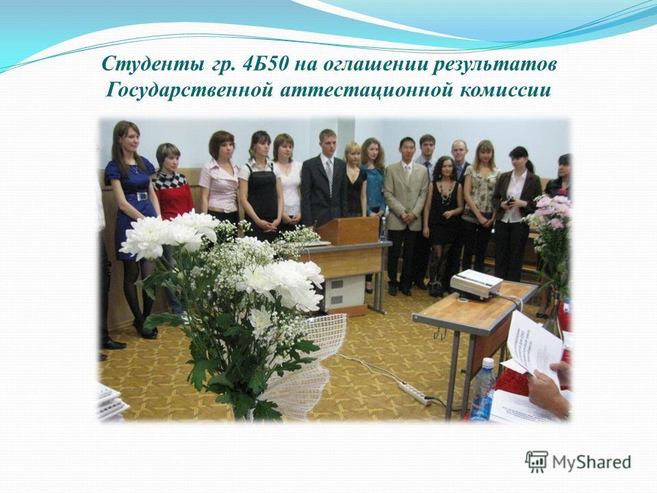 Студенты гр. 4Б50 на оглашении результатов Государственной аттестационной комиссии