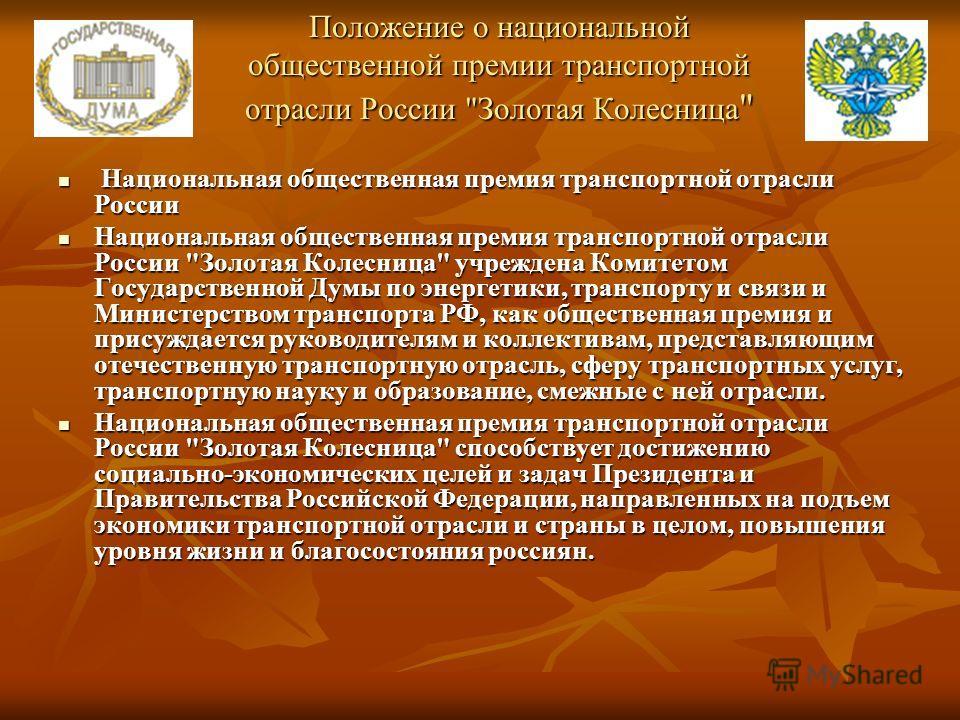 Положение о национальной общественной премии транспортной отрасли России
