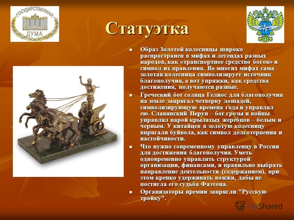 Статуэтка Образ Золотой колесницы широко распространен в мифах и легендах разных народов, как «транспортное средство богов» и символ их правления. Во многих мифах сама золотая колесница символизирует источник благополучия, а вот упряжки, как средства