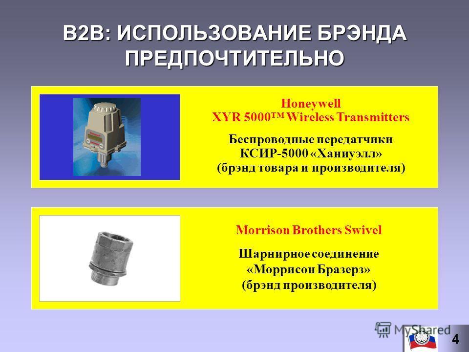 B2B: ИСПОЛЬЗОВАНИЕ БРЭНДА ПРЕДПОЧТИТЕЛЬНО Morrison Brothers Swivel Шарнирное соединение «Моррисон Бразерз» (брэнд производителя) 4 Honeywell XYR 5000 Wireless Transmitters Беспроводные передатчики КСИР-5000 «Ханиуэлл» (брэнд товара и производителя)