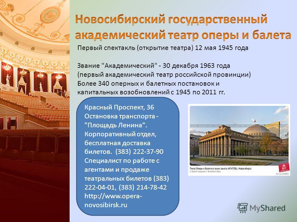 Красный Проспект, 36 Остановка транспорта -