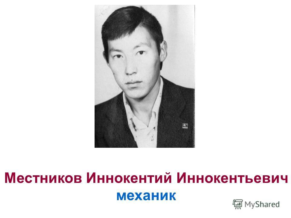 Местников Иннокентий Иннокентьевич механик
