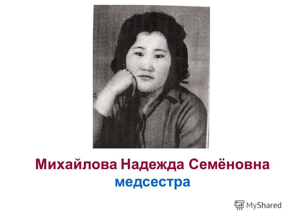 Михайлова Надежда Семёновна медсестра