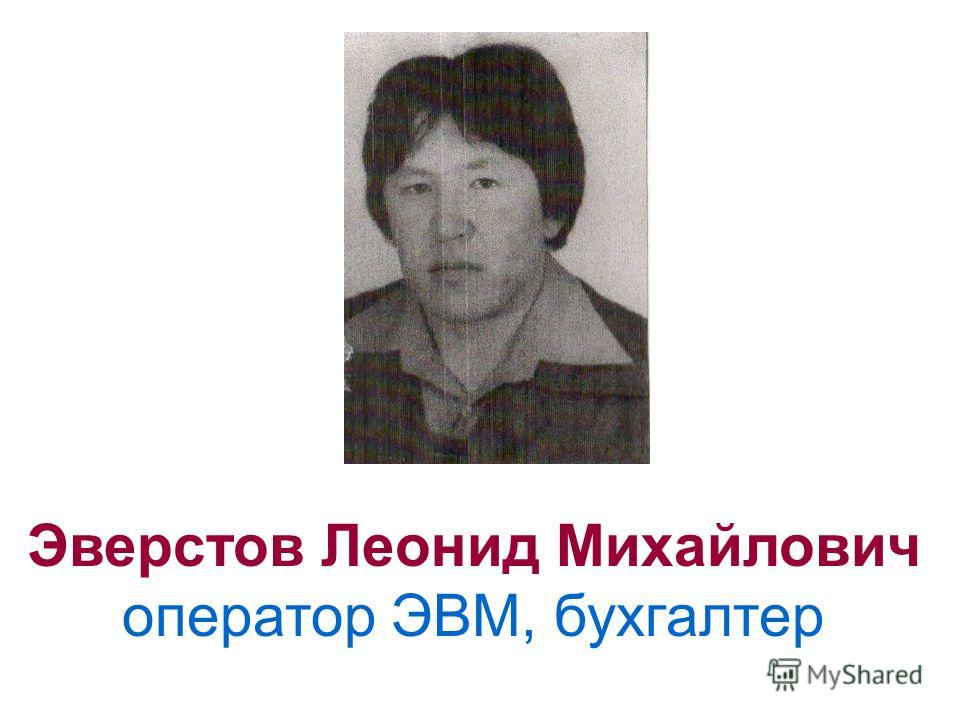 Эверстов Леонид Михайлович оператор ЭВМ, бухгалтер