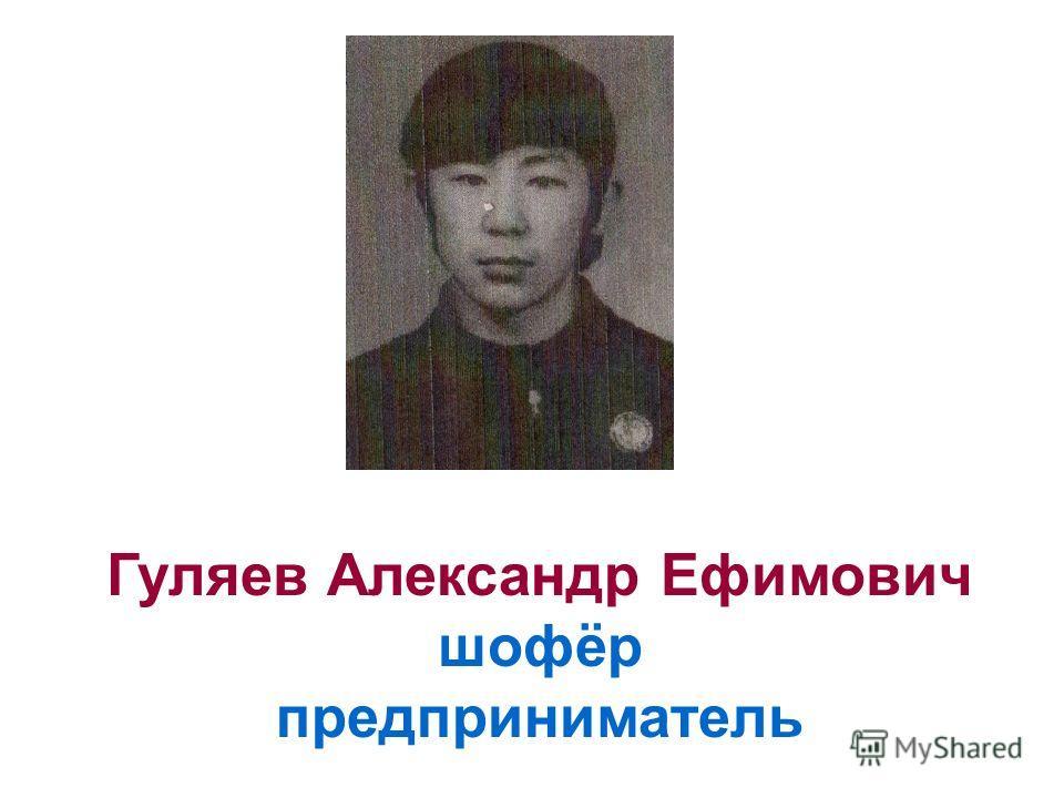 Гуляев Александр Ефимович шофёр предприниматель