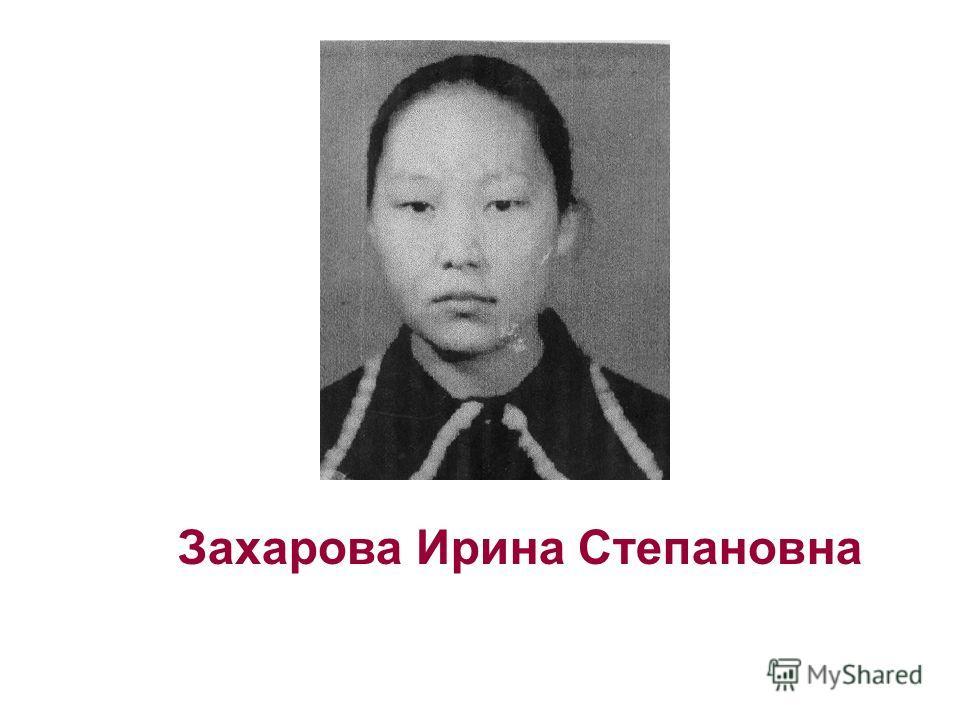 Захарова Ирина Степановна